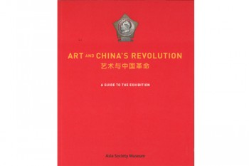 arts china rev