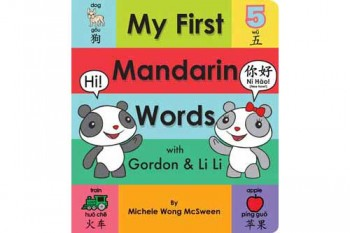 Gordon_LiLi-My-First