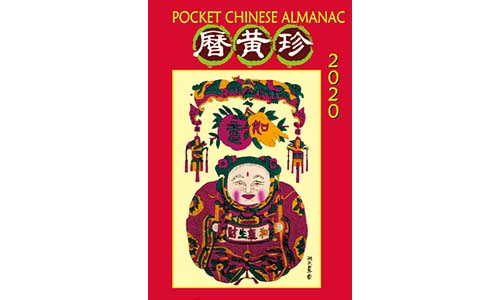 PocketChineseAlmanac2020