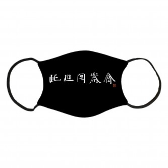 We Do Not Dream Alone (White on Black)_Mask Product